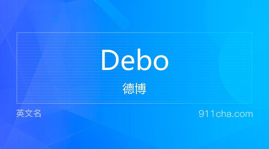Debo 德博