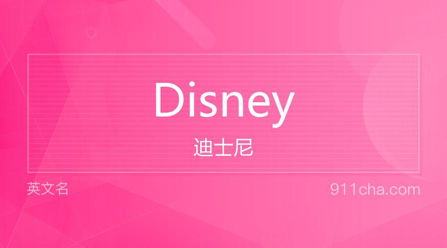 Disney 迪士尼