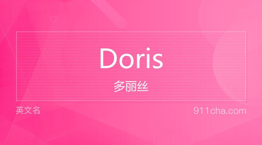 Doris 多丽丝