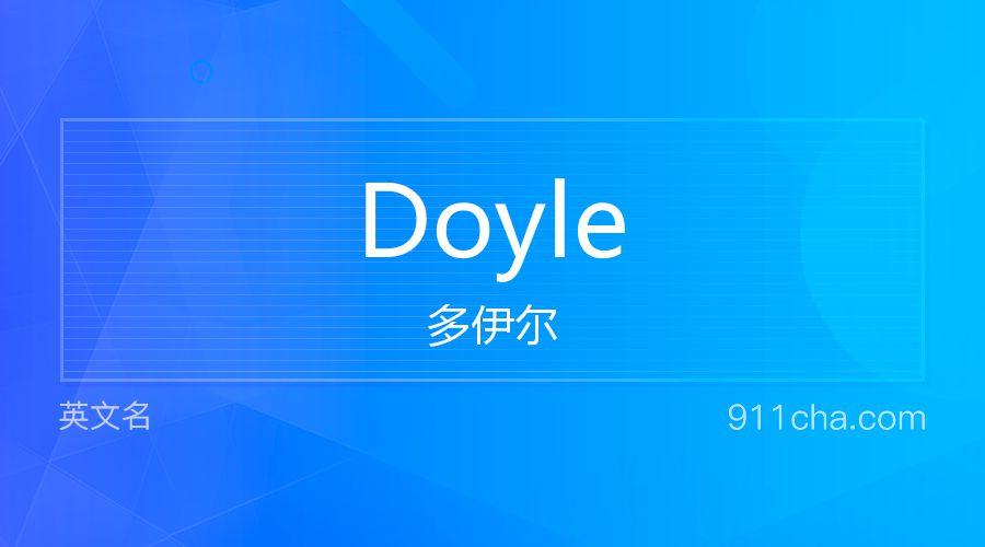 Doyle 多伊尔