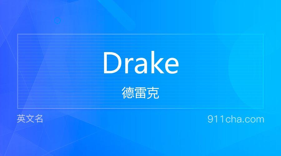 Drake 德雷克