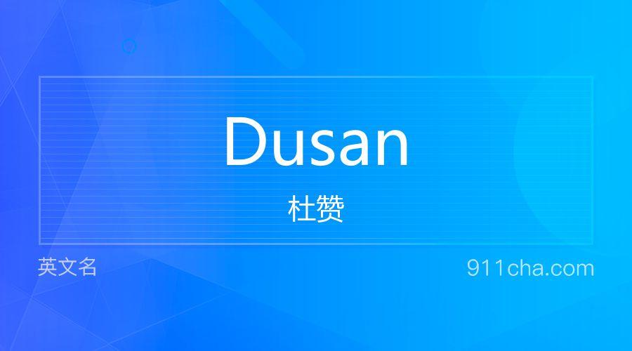 Dusan 杜赞