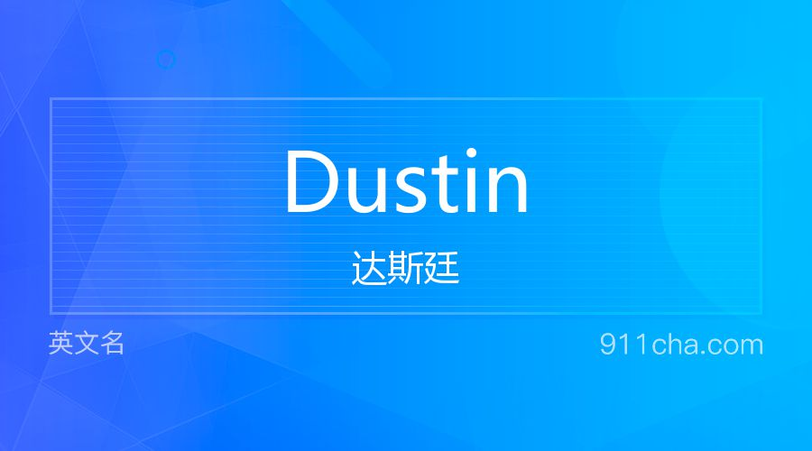 Dustin 达斯廷