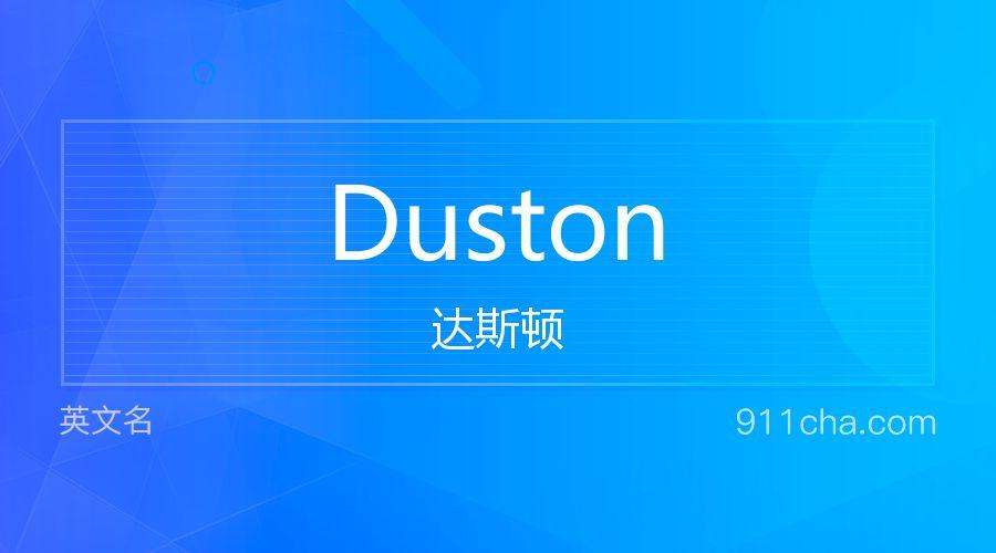 Duston 达斯顿