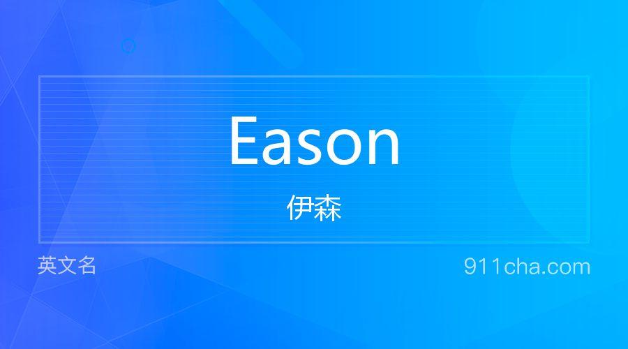 Eason 伊森