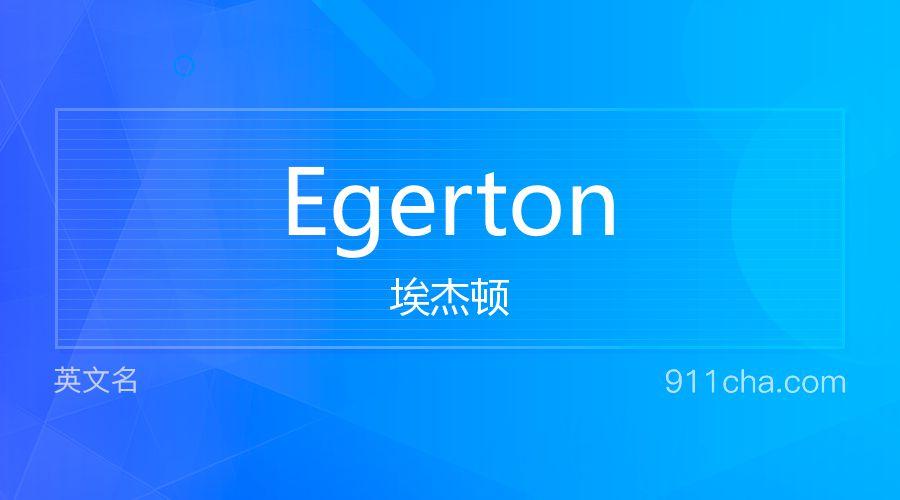 Egerton 埃杰顿