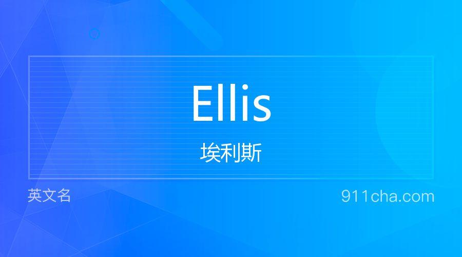 Ellis 埃利斯