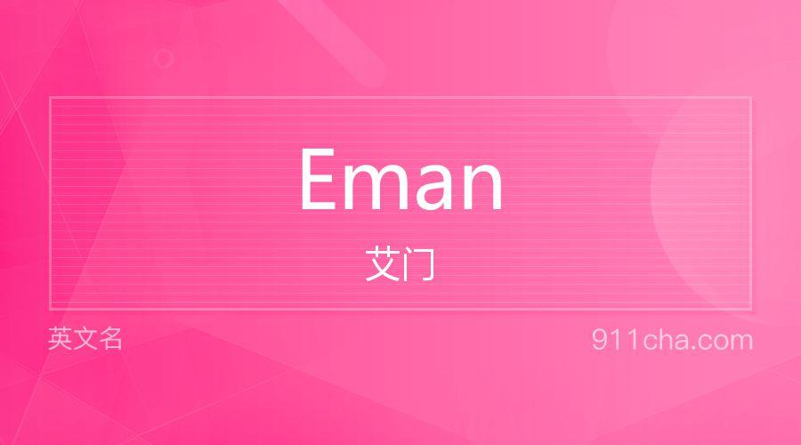 Eman 艾门