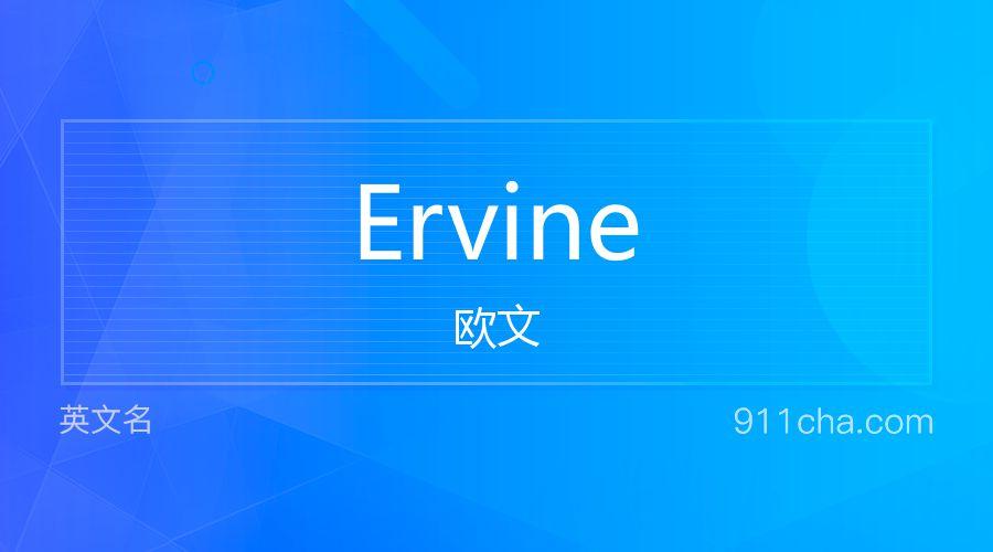 Ervine 欧文