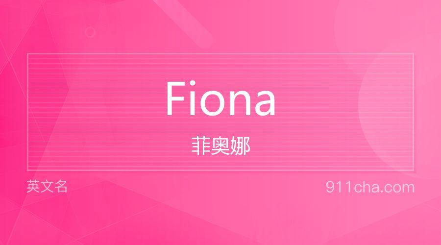 Fiona 菲奥娜