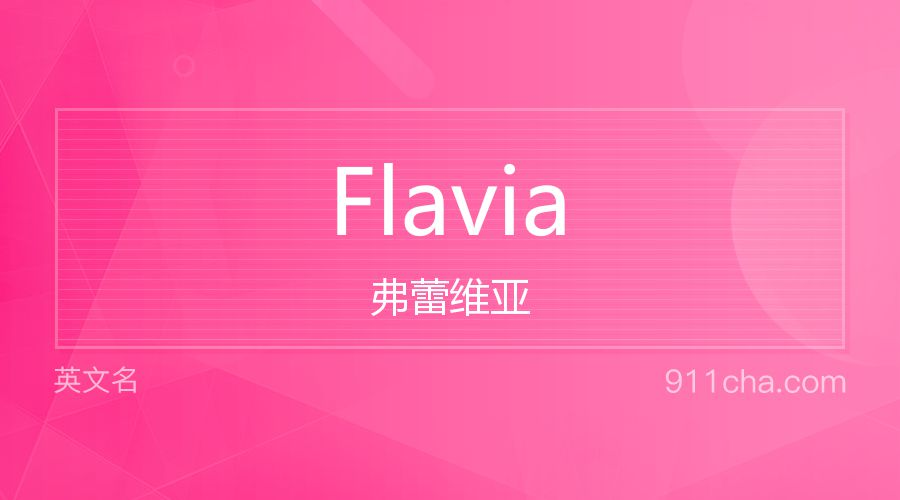 Flavia 弗蕾维亚