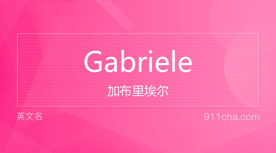 Gabriele 加布里埃尔