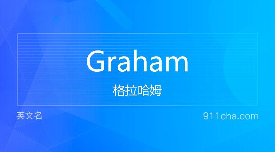 Graham 格拉哈姆