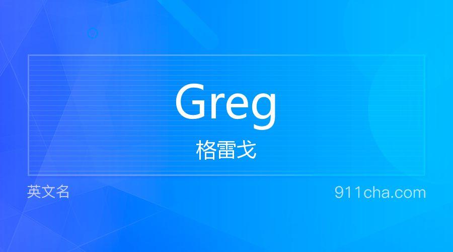 Greg 格雷戈