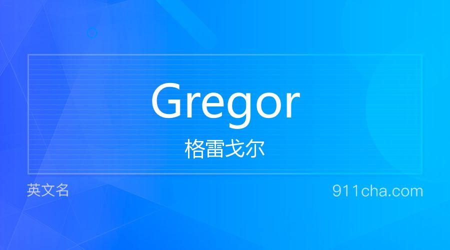 Gregor 格雷戈尔