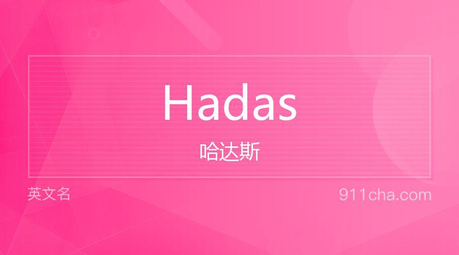 Hadas 哈达斯