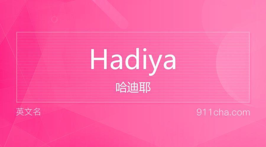 Hadiya 哈迪耶