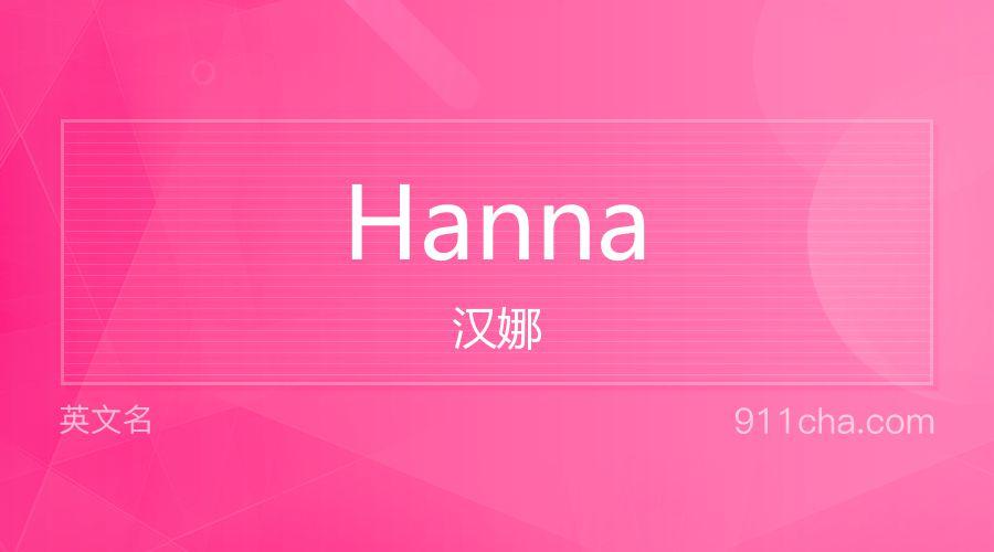 Hanna 汉娜