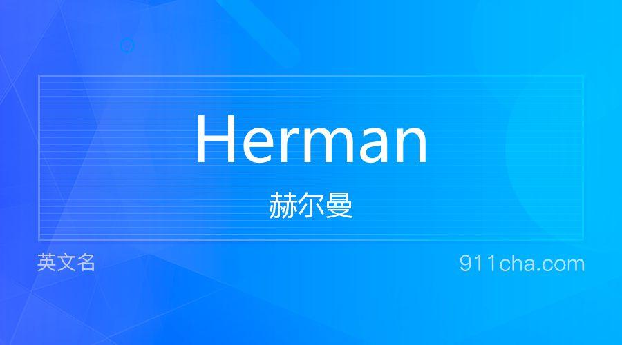 Herman 赫尔曼