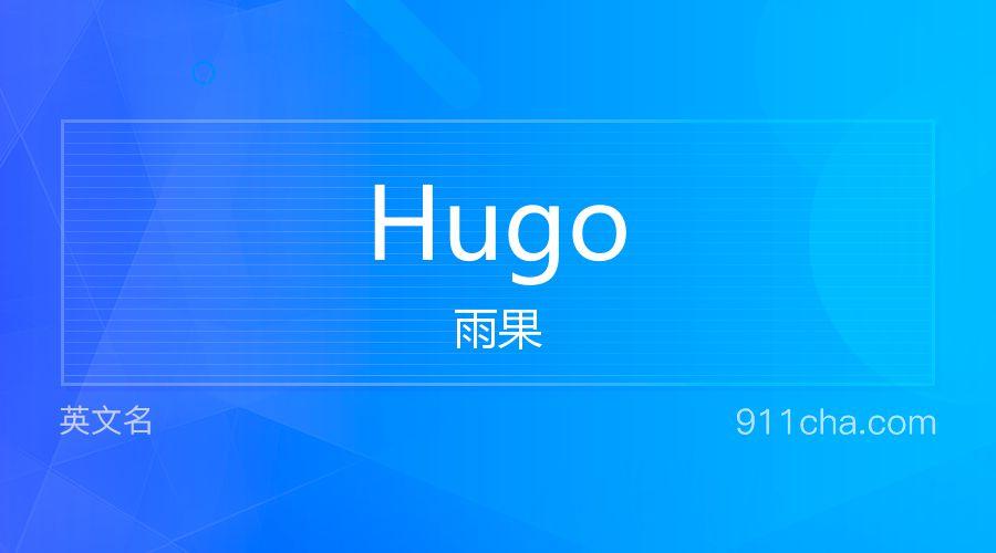 Hugo 雨果
