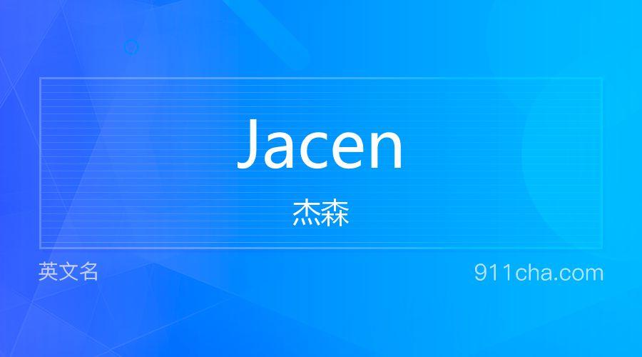 Jacen 杰森
