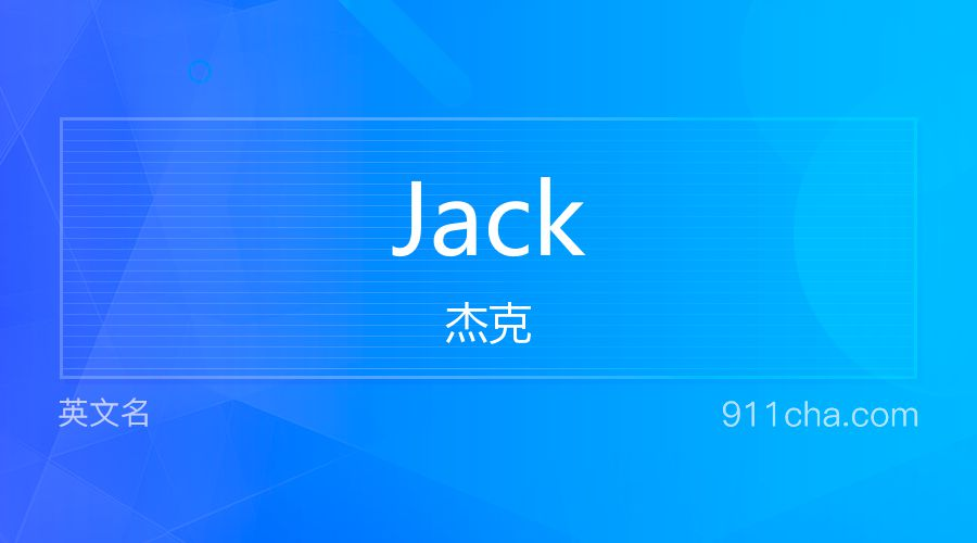 Jack 杰克