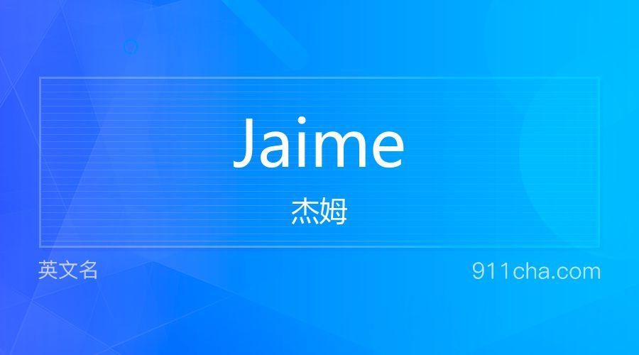 Jaime 杰姆