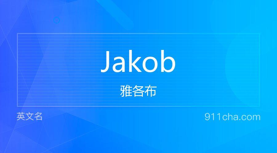 Jakob 雅各布