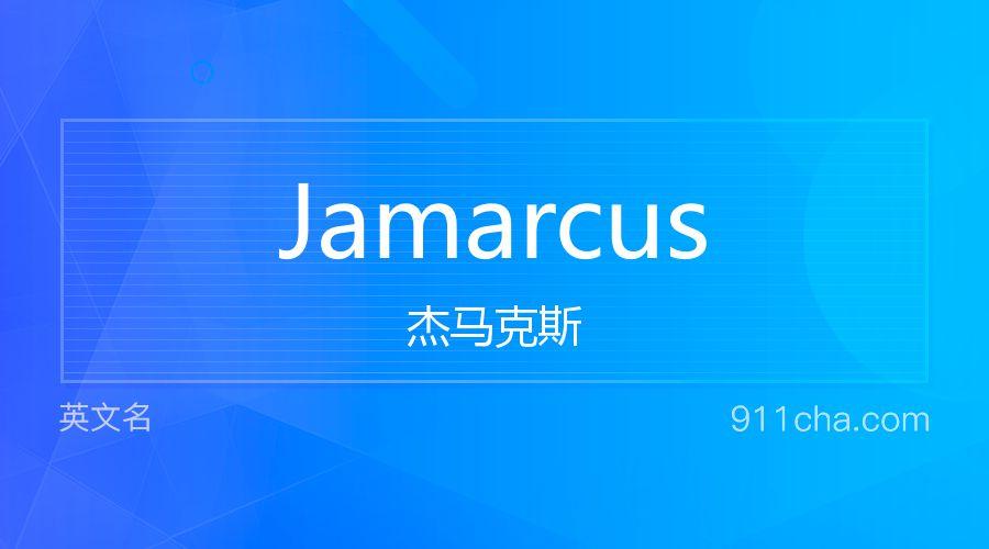 Jamarcus 杰马克斯