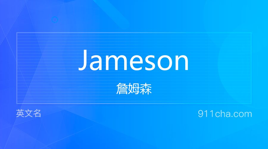 Jameson 詹姆森