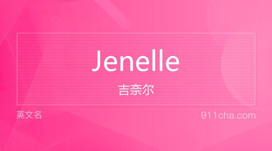 Jenelle 吉奈尔