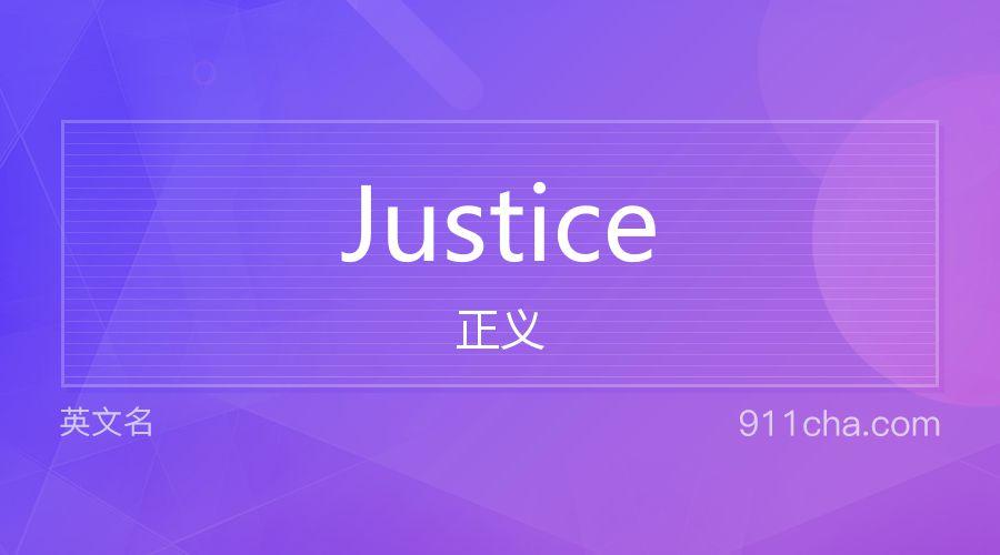 Justice 正义