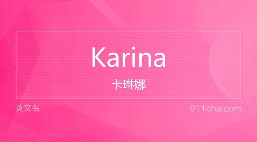 Karina 卡琳娜