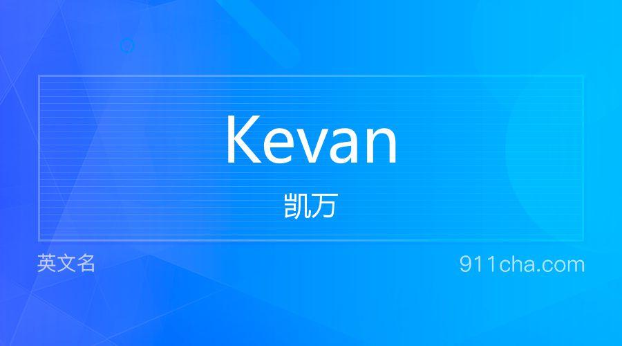 Kevan 凯万