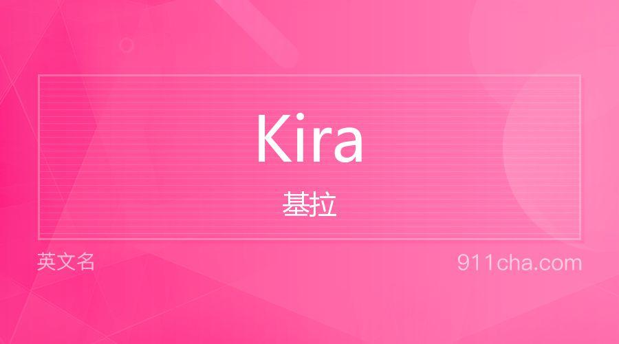 Kira 基拉