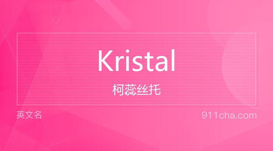 Kristal 柯蕊丝托