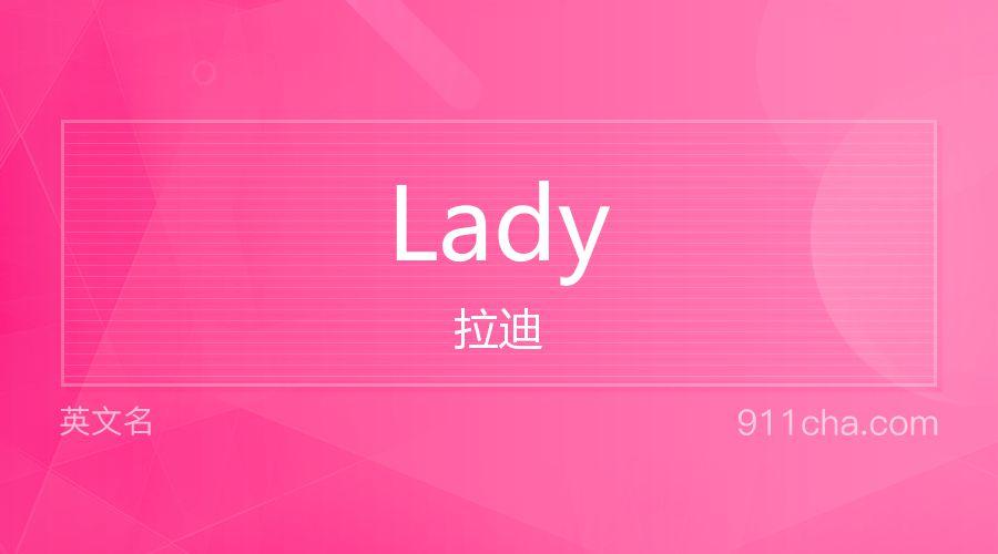 Lady 拉迪