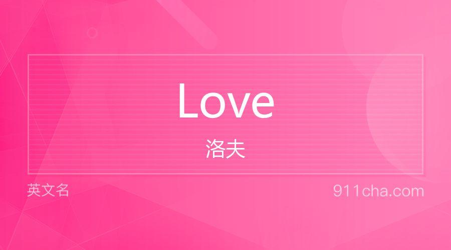 Love 洛夫