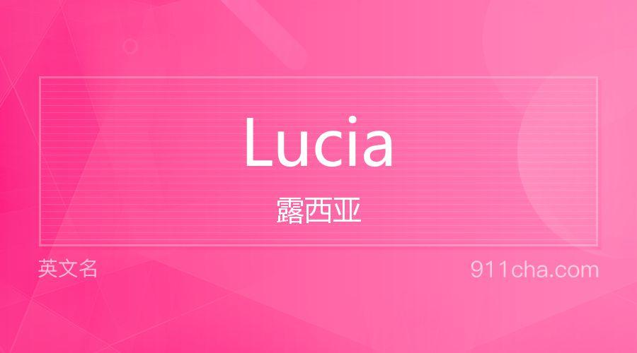 Lucia 露西亚
