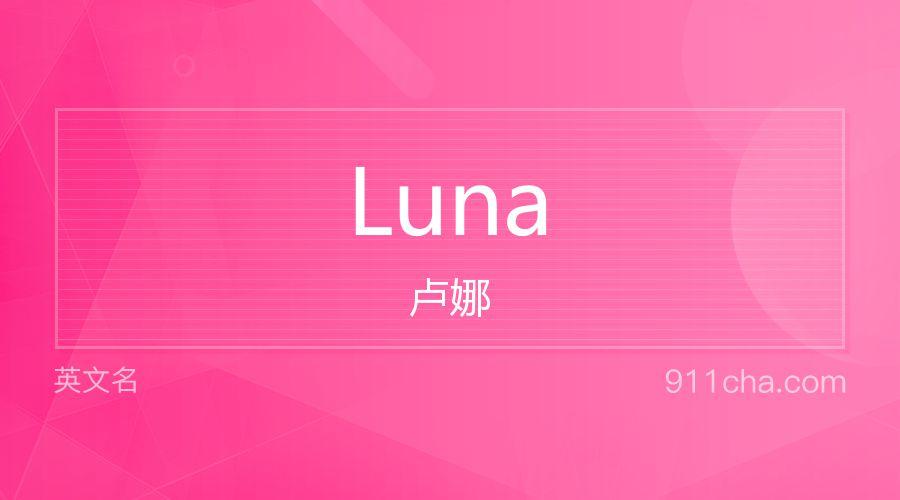 Luna 卢娜