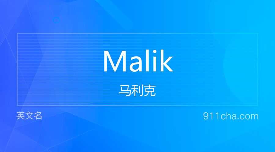 Malik 马利克